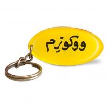 Customised Acrylic Keychain